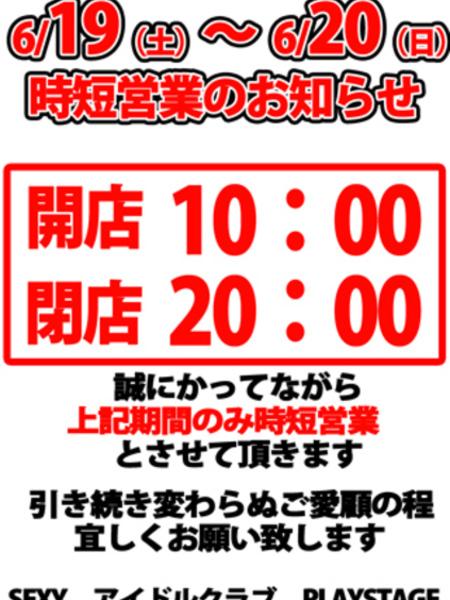 6/19(土)6/20(日)
