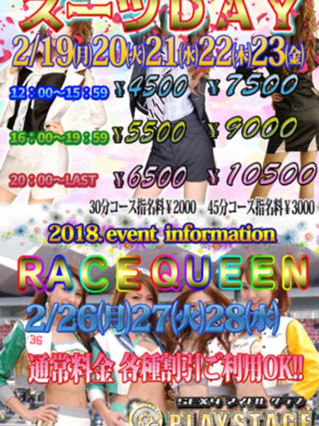 レースクイーンEvent