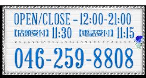 046-259-8808
